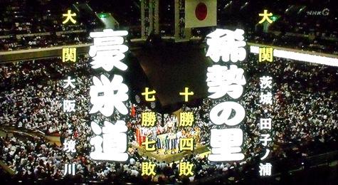 20150927 大相撲2015年秋場所 076-2