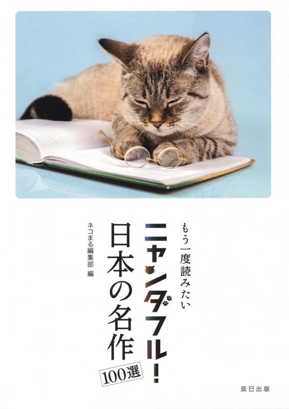 日本の100選