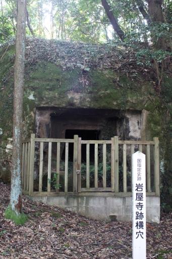 岩屋寺跡横穴墓