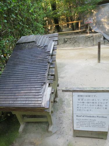 京都銀閣寺に行ってきました39