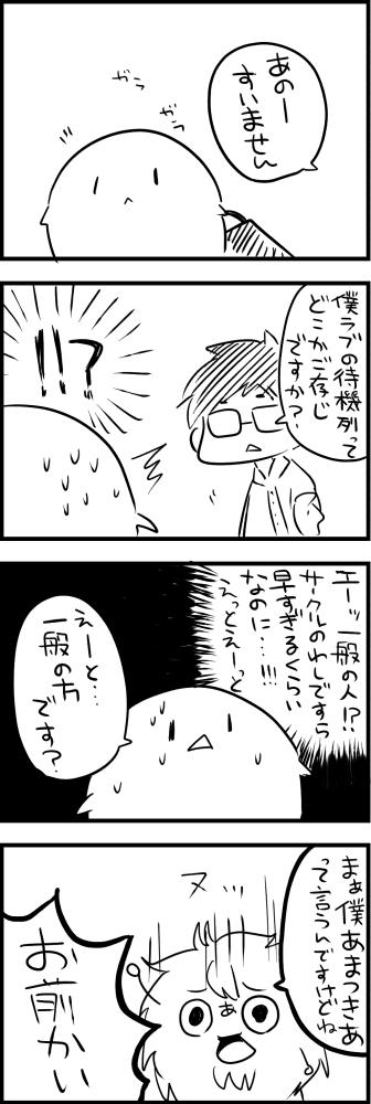 amatsukia.jpg