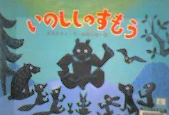 inoshishinosumou.jpg