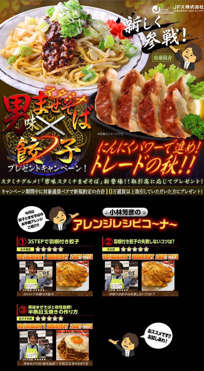 男味スタミナまぜそば&餃子プレゼントキャンペーン!