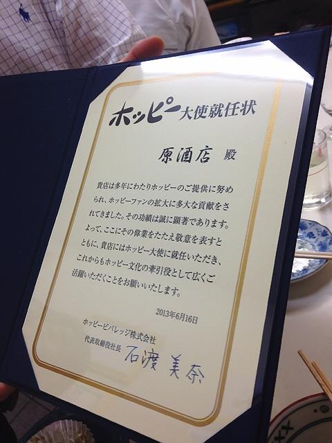 東京からいーさんが帰神。地元の友達も誘って立呑み会(^^♪
