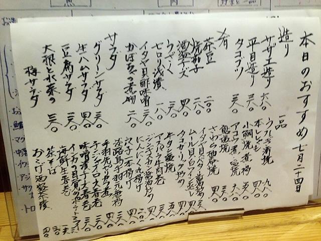 兵庫でたこ焼きと立飲みのあと、三ノ宮の『りり庵』と『男銀次郎』へ(^^♪