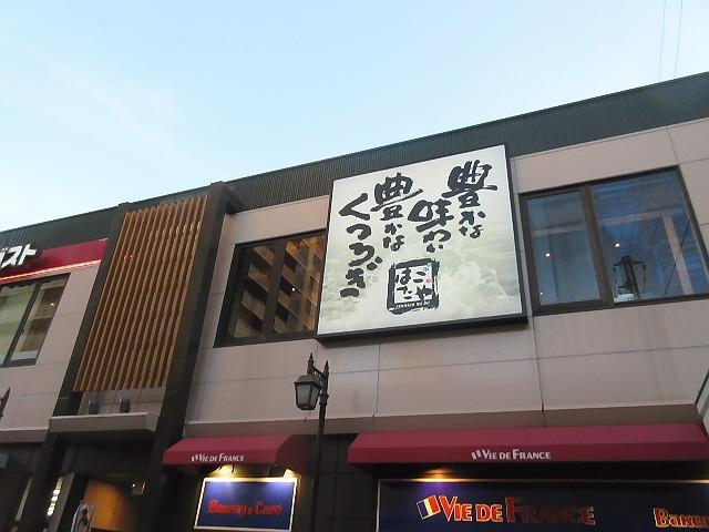 兵庫駅前『旬鮮の房 はたごや』へ。わが家のお気に入り店(^_^)/
