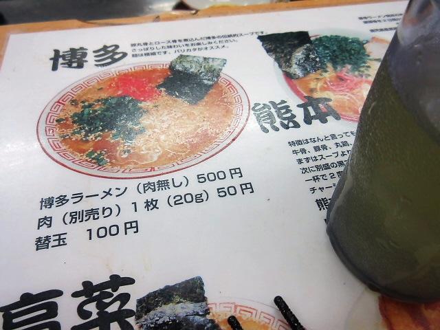 山笠博多ラーメン。超絶品なラーメンでしたヽ(^。^)ノ