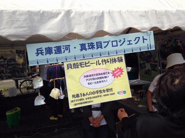 9月12~13日秋晴れのお出かけ日和☆兵庫運河祭2015(^^♪