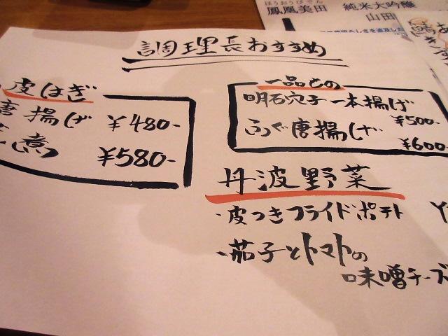 兵庫駅前の『はたごや』に再訪♪ 割引券を頂きましたので。。