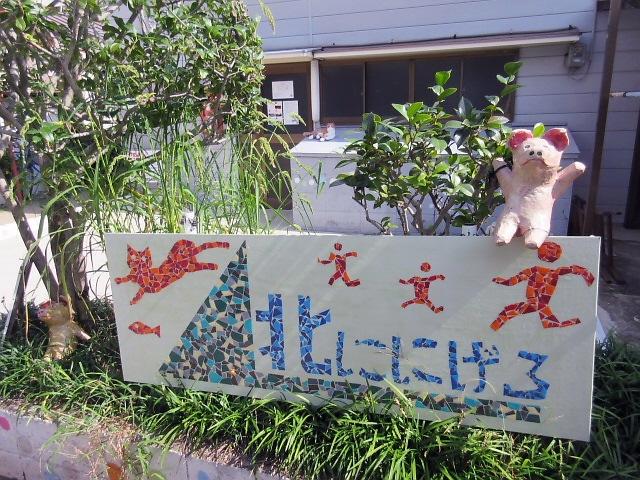 シルバーウィーク3日目 下町芸術祭連携企画『モノホシザオアセンブリー展』へ♪
