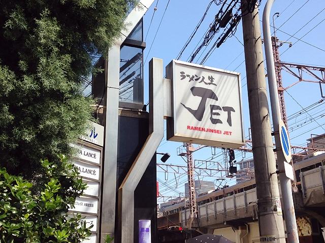 初『ラーメン人生JET』からの『キャノンデジタルハウス』