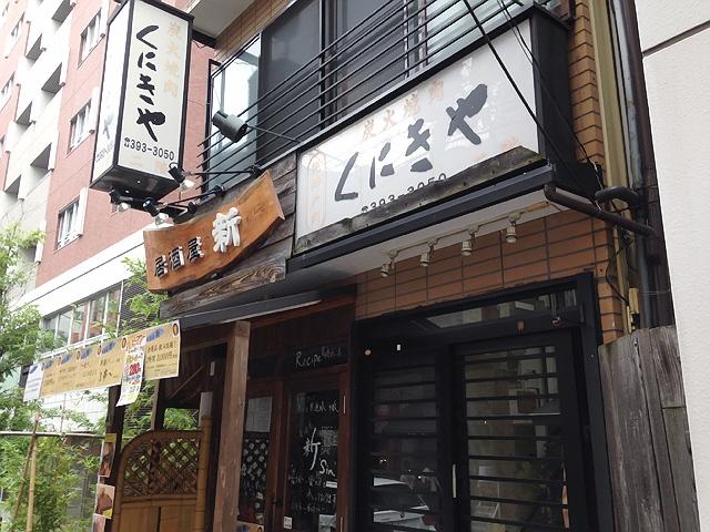 焼き肉の日(8.29)☆元町『くにきや』で素晴らしいお肉三昧でしたヽ(^o^)丿