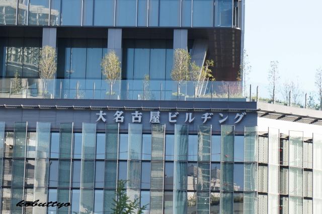 大名古屋ビルヂング1