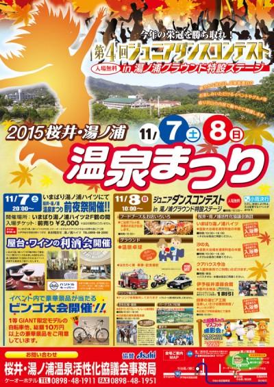ブログ用[hanshita]2015yunoura_poster
