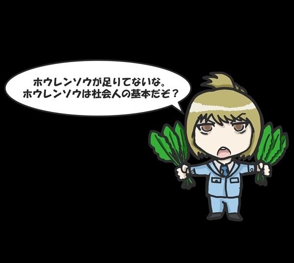 ほうれん草1