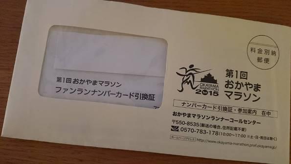 第一回おかやまマラソン書類
