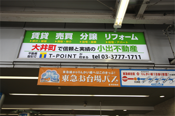 2015・8・27大井町駅当社看板3_R