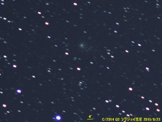 C2014Q2_ラヴジョイ彗星_20150822M_451499