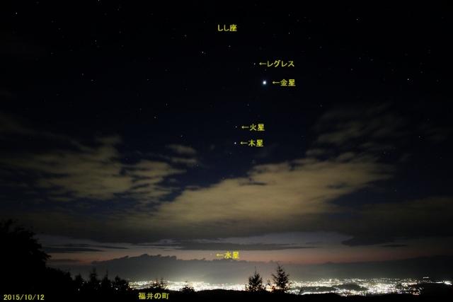 しし座と惑星_20151012L_IMG_3954