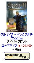 くるせいだーキングス19万円
