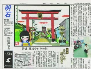 kobeshinbun270913.jpg