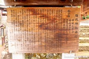 須賀神社(雲南市大東町)7