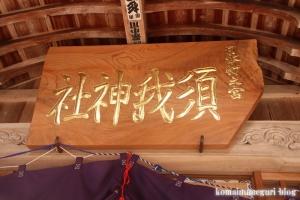 須賀神社(雲南市大東町)11