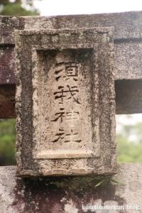 須賀神社(雲南市大東町)5