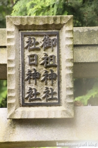 須賀神社(雲南市大東町)17