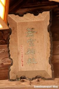 須賀神社(雲南市大東町)26