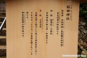熊野大社(松江市八雲町熊野)27