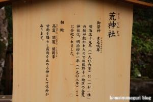 熊野大社(松江市八雲町熊野)38
