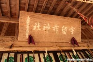 宇留布(うるふ)神社(松江市八雲町平原)4