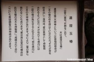 八重垣神社(松江市佐草町)2