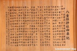 八重垣神社(松江市佐草町)8