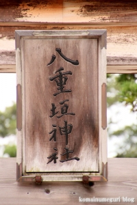 八重垣神社(松江市佐草町)5