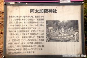 阿太加夜(あたかや)神社(松江市東出雲町出雲郷)3
