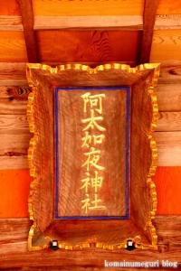 阿太加夜(あたかや)神社(松江市東出雲町出雲郷)9