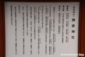 揖夜(いや)神社(松江市東出雲町揖屋)9