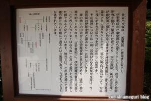 黄泉比良坂(よもつひらさか)(松江市東出雲町揖屋)1