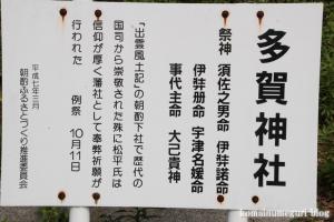 多賀神社(松江市朝酌町)3