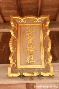 多賀神社(松江市朝酌町)6