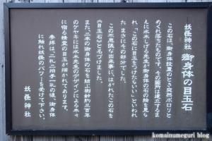 境港水木しげるロード(鳥取県境港市大正町)35