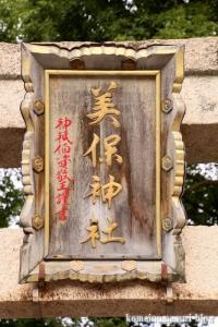 美保神社(松江市美保関町美保関)9