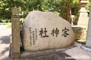 客神社(松江市島根町加賀)2