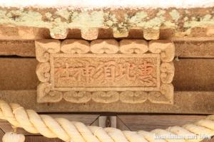 加賀神社(松江市島根町加賀)30