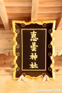 恵曇(えとも)神社(松江市嘉島町佐陀本郷)26