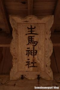 西生馬神社(松江市西生馬町)16
