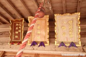 秋鹿(あいか)神社(松江市秋鹿町)21