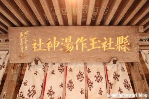 玉造湯神社(松江市玉湯町玉造)38